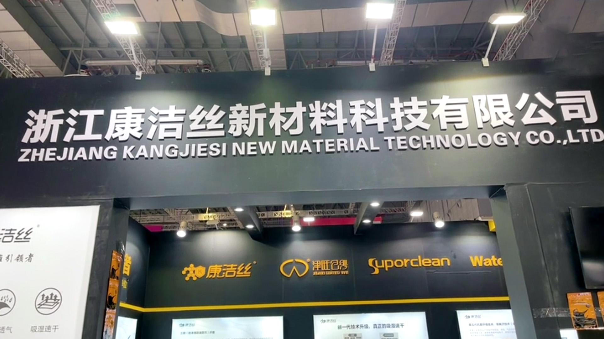 Visiting Shanghai expo KangJieSi New Material