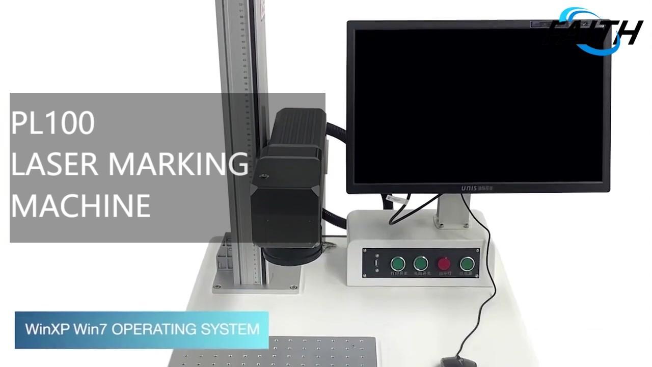 China Professional laser marking machine-pl100 manufacturer manufacturers - Faith