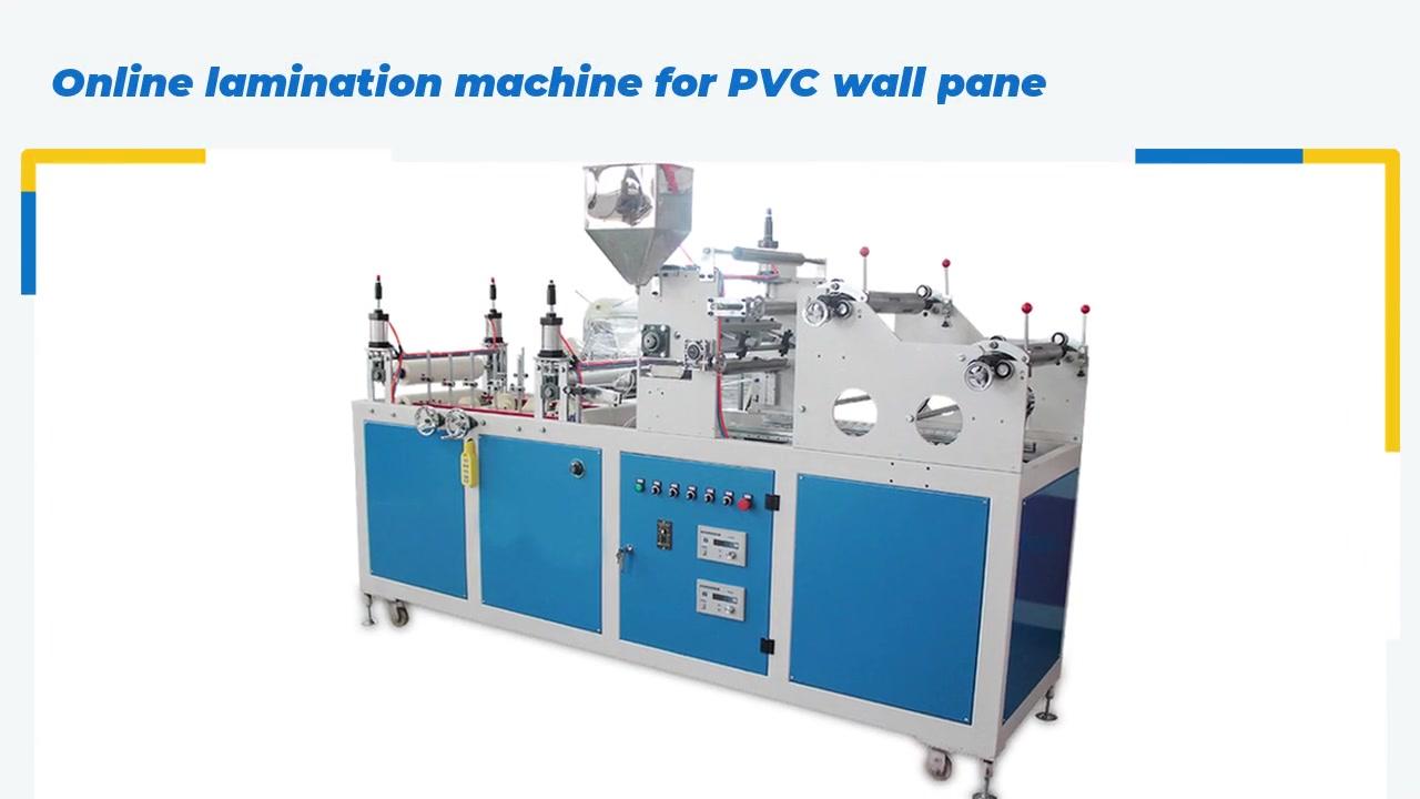 PVC қабырғаға арналған онлайн-ламинация машинасы