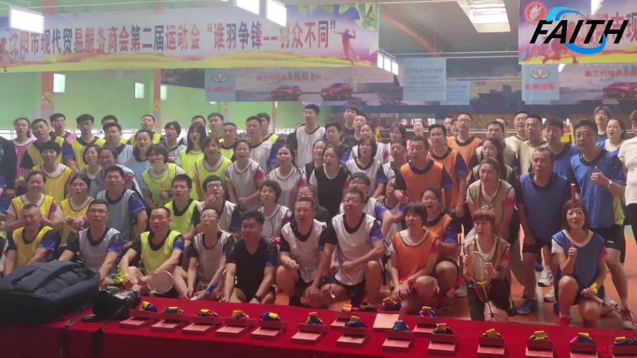 الصين أنشطة كرة الريشة المصنعين الإيمان