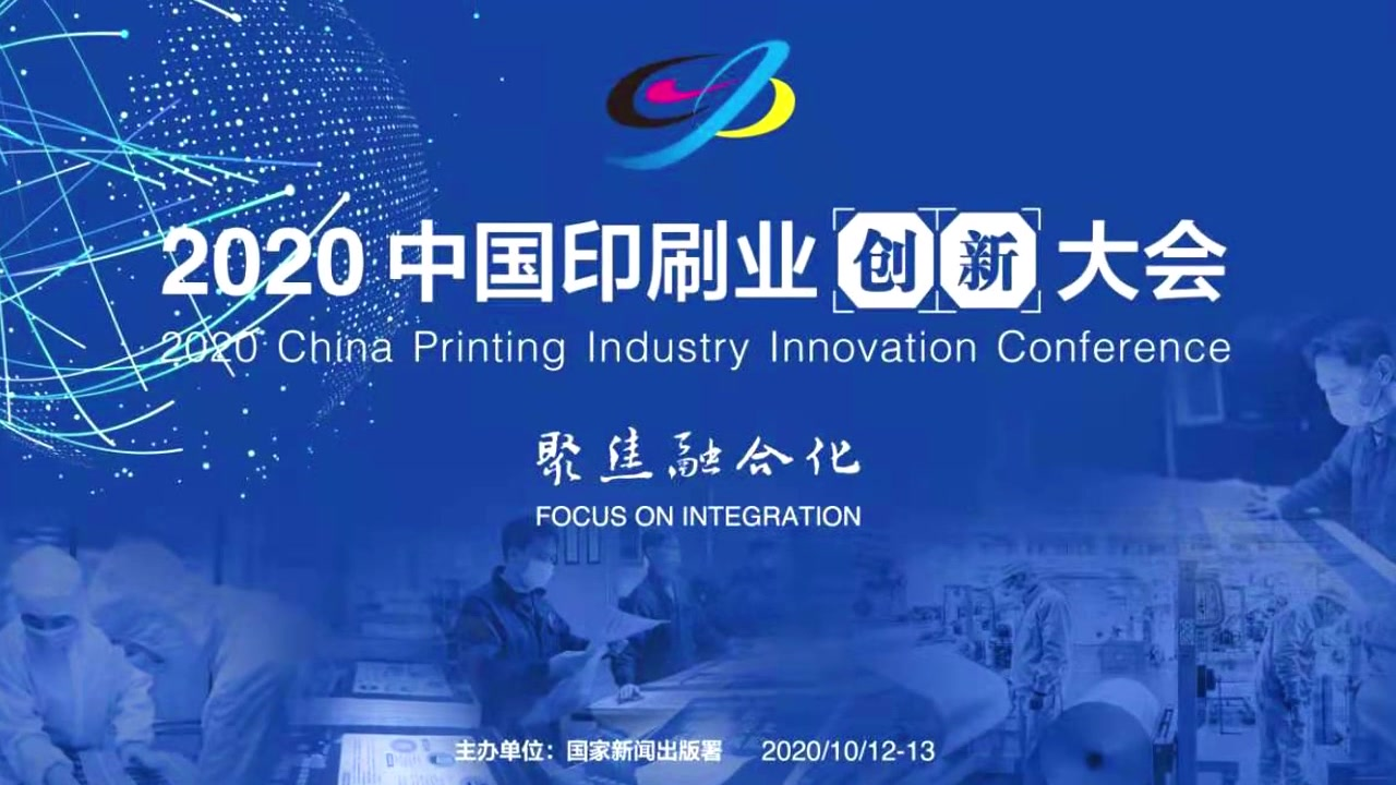 Printing Exhibition