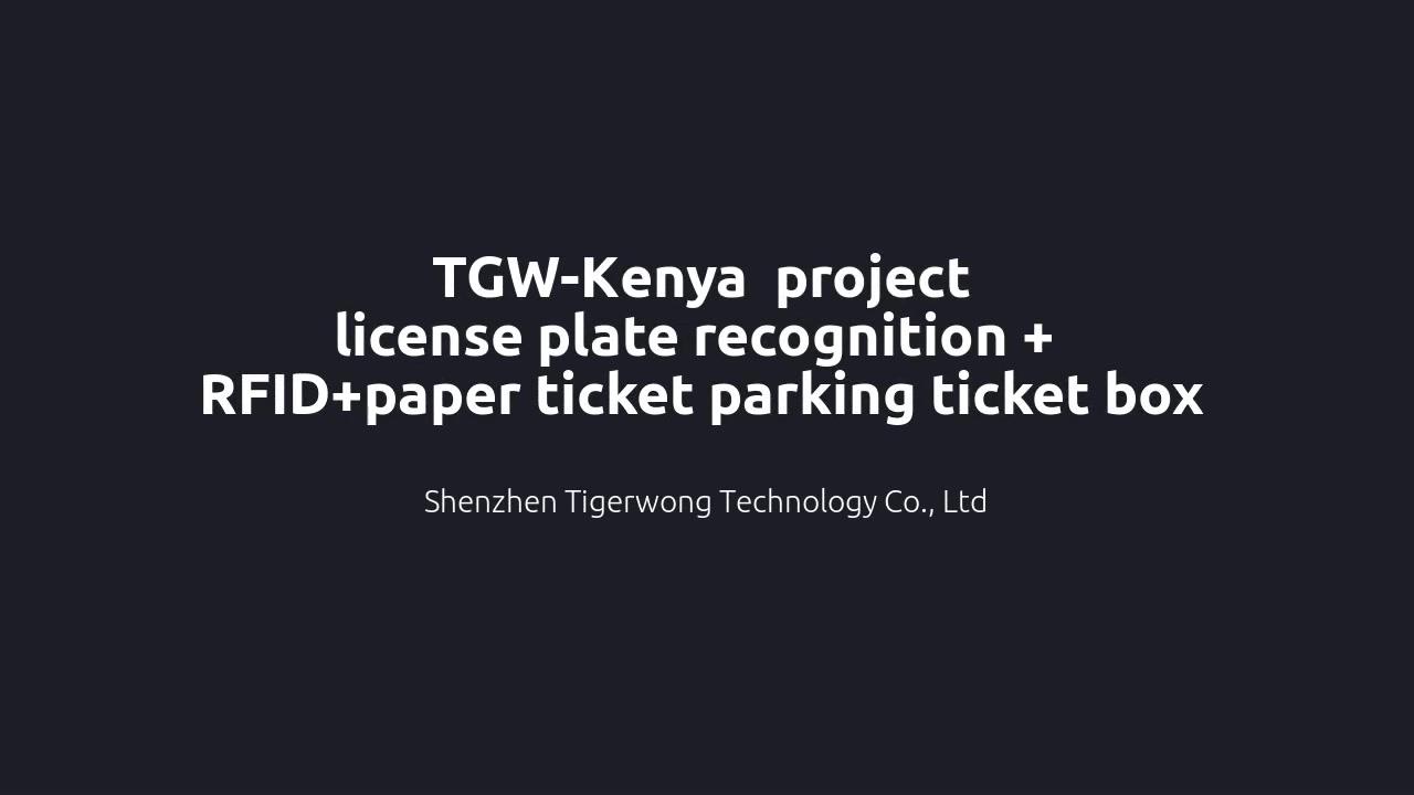 TGW- కెన్యా ప్రాజెక్ట్-లైసెన్స్ ప్లేట్ గుర్తింపు + RFID పేపర్ టికెట్ పార్కింగ్ వ్యవస్థ