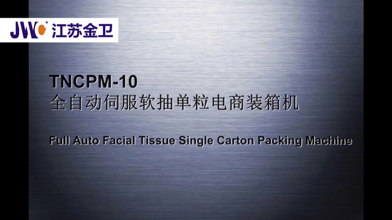 Process Demonstration——Full Auto Facial Tissue Single Carton Packing Machine