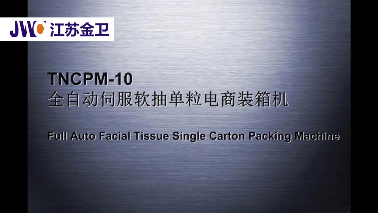 Демонстрация процесса - полностью автоматическая машина для упаковки в отдельные картонные коробки для салфеток для лица