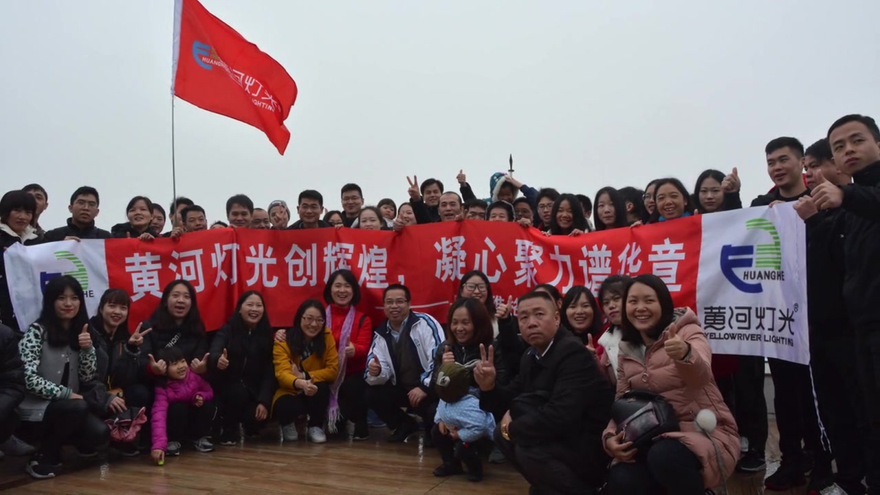China Team activity manufacturers - Yellow River