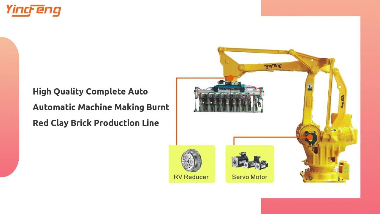 آلة أوتوماتيكية أوتوماتيكية كاملة الجودة عالية الجودة في الصين ، خط إنتاج طوب الطين الأحمر المحترق ، آلات Yingfeng